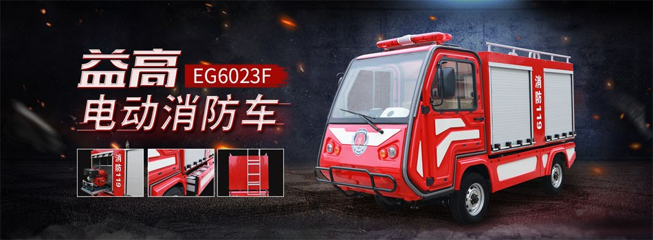 EG6023F