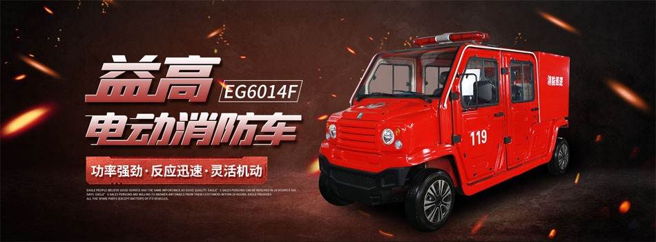 EG6014F
