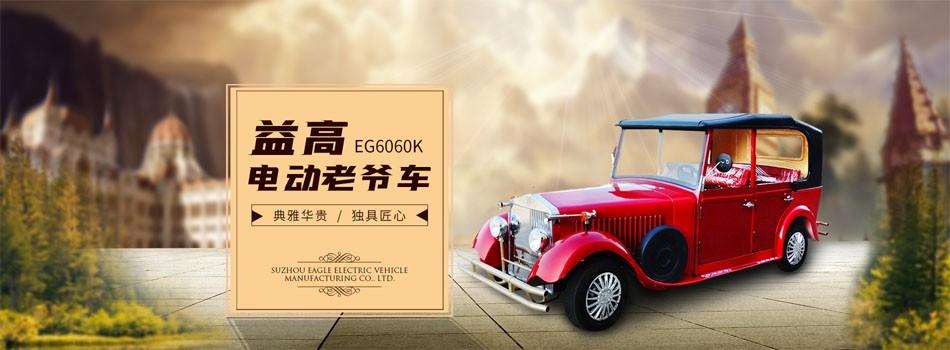 EG6060K