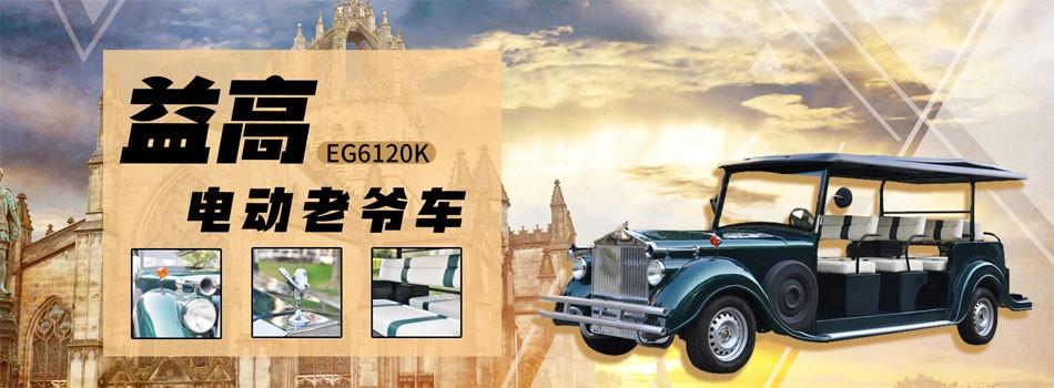 EG6120K
